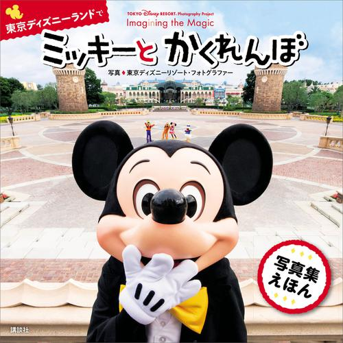 TOKYO Disney RESORT Photography Project Imagining the Magic for Kids 東京ディズニーランドで ミッキーと かくれんぼ / ディズニー