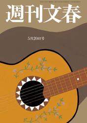 週刊文春 2021年5月20日号【読み放題限定】 / 週刊文春編集部