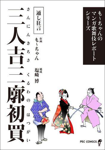 三人吉三廓初買 / 塩崎博