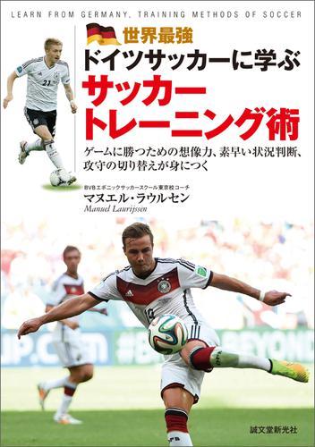 世界最強ドイツサッカーに学ぶサッカートレーニング術 / マヌエルラウルセン