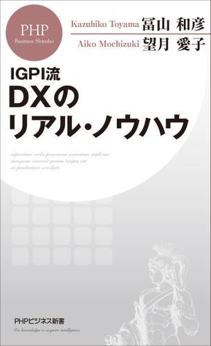 IGPI流 DXのリアル・ノウハウ / 冨山和彦