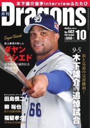 月刊 Dragons ドラゴンズ (2021年10月号) / 中日新聞社