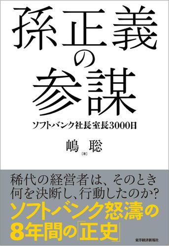 孫正義の参謀―ソフトバンク社長室長3000日 / 嶋聡