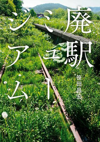 廃駅ミュージアム / 笹田昌宏