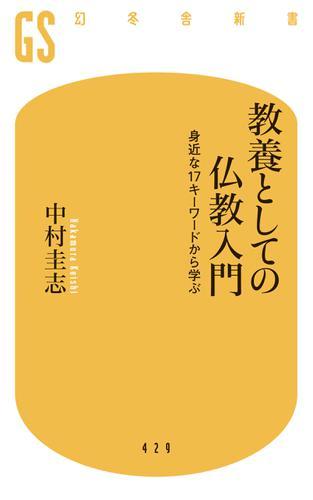 教養としての仏教入門 身近な17キーワードから学ぶ / 中村圭志