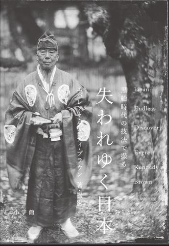 失われゆく日本~黒船時代の技法で撮る~ / エバレット・ケネディ・ブラウン