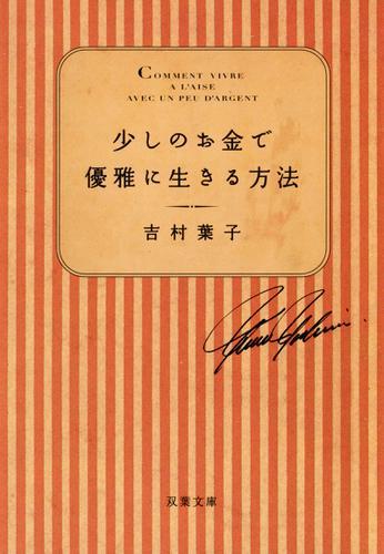 少しのお金で優雅に生きる方法 / 吉村葉子