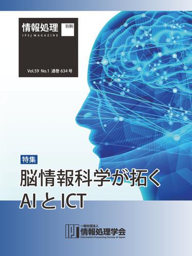 情報処理2018年1月号別刷「《特集》脳情報科学が拓くAIとICT」 (2017/12/15) / 情報処理学会