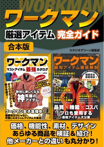 ワークマン 厳選アイテム完全ガイド【合本版】 / スタジオグリーン編集部