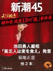 よりぬき 昭和史 政界13の「怪」事件簿―新潮45 eBooklet / 菊地正憲