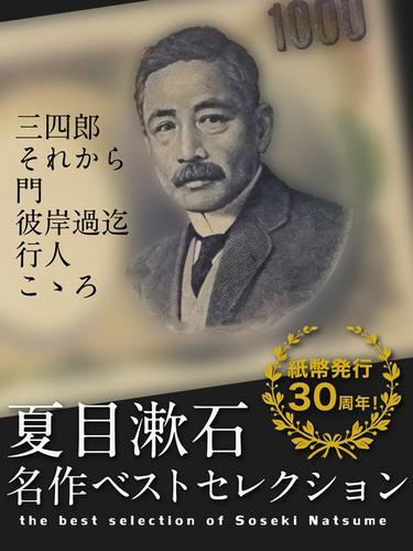 夏目漱石 名作ベストセレクション 『三四郎』『それから』『門』『彼岸過迄』『行人』『こゝろ』 / 夏目漱石