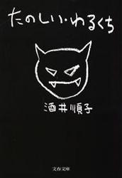 たのしい・わるくち / 酒井順子