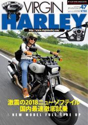 VIRGIN HARLEY (バージンハーレー) (47号(11月号))