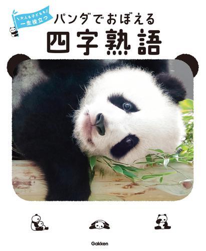 パンダでおぼえる 四字熟語 大人も子どもも 一生役立つ / 福田豊文