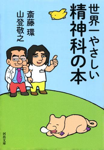 世界一やさしい精神科の本 / 斎藤環