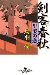 剣客春秋 里美の恋 / 鳥羽亮