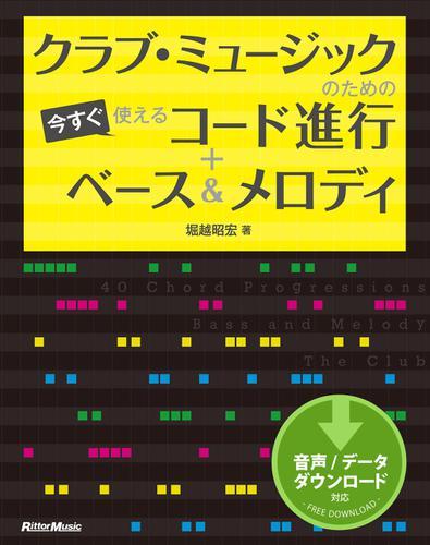 クラブ・ミュージックのための今すぐ使えるコード進行+ベース&メロディ / 堀越 昭宏
