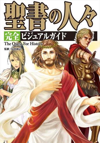 聖書の人々 完全ビジュアルガイド / 島田裕巳