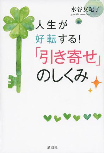 人生が好転する! 「引き寄せ」のしくみ / 水谷友紀子