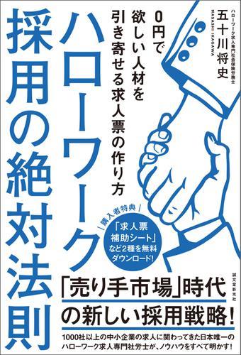 ハローワーク採用の絶対法則 / 五十川将史