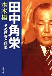田中角栄 その巨善と巨悪 / 水木楊