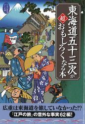 東海道五十三次が超おもしろくなる本