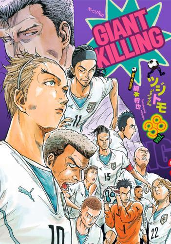 GIANT KILLING(38) / ツジトモ