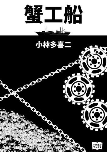 蟹工船 / 小林多喜二