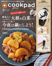 cookpad plus(クックパッドプラス) (2021年冬号) / 扶桑社