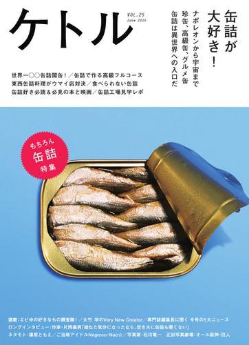 ケトル (25号) / 太田出版