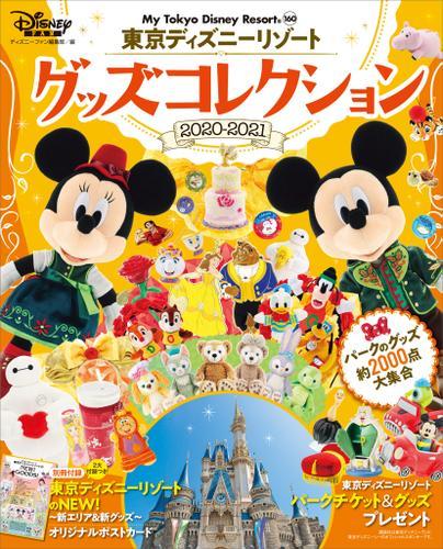 東京ディズニーリゾート グッズコレクション 2020‐2021 / ディズニーファン編集部