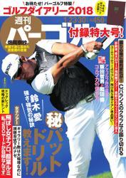 週刊 パーゴルフ