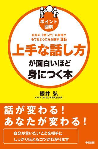 ポイント図解 上手な話し方が面白いほど身につく本 / 櫻井弘