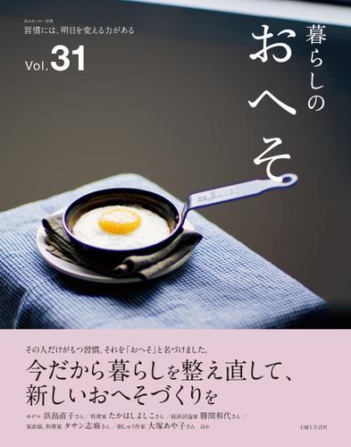 暮らしのおへそ Vol.31 / 主婦と生活社