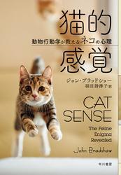 猫的感覚 動物行動学が教えるネコの心理 / 羽田詩津子