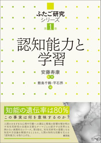 ふたご研究シリーズ 第1巻 認知能力と学習 / 安藤寿康
