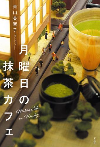 月曜日の抹茶カフェ / 青山美智子