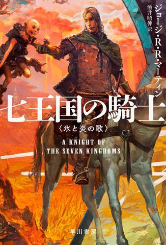 七王国の騎士 / ジョージ R R マーティン