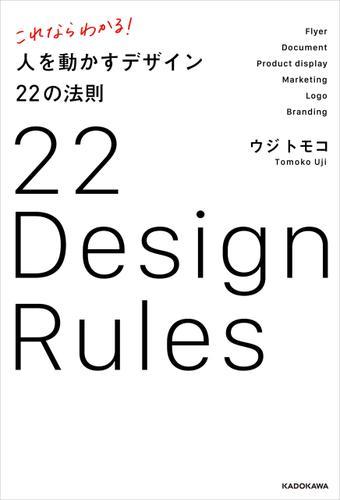 これならわかる! 人を動かすデザイン22の法則 / ウジトモコ