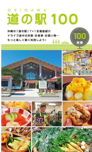 道の駅100 / 100シリーズ出版プロジェクト