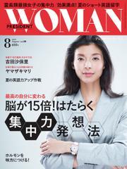 PRESIDENT WOMAN(プレジデントウーマン) (Vol.28)