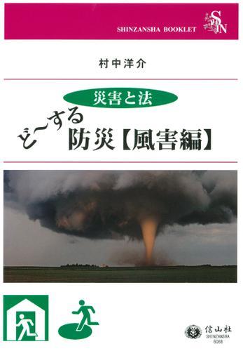 <災害と法>ど~する防災【風害編】 / 村中洋介