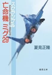 スクランブル 亡命機ミグ29 / 夏見正隆