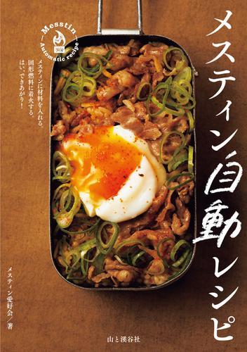 メスティン自動レシピ / メスティン愛好会