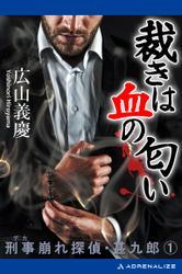 刑事崩れ探偵・甚九郎(1) 裁きは血の匂い / 広山義慶