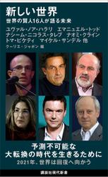 新しい世界 世界の賢人16人が語る未来 / クーリエ・ジャポン