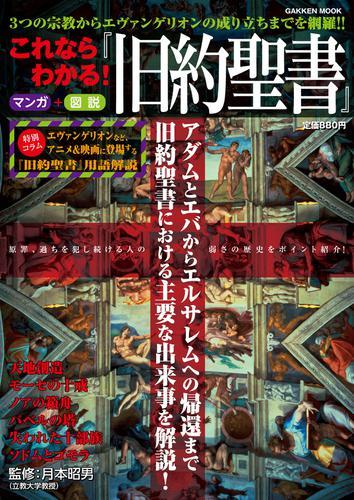 これならわかる! 『旧約聖書』 / 月本昭男