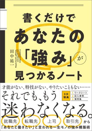 書くだけであなたの「強み」が見つかるノート / 田中祐一