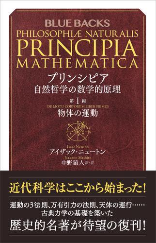 プリンシピア 自然哲学の数学的原理 第1編 物体の運動 / アイザック・ニュートン