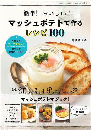 簡単! おいしい! マッシュポテトで作るレシピ100 / 高橋ゆうみ
